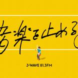 『#音楽を止めるな』J-WAVE×BEAMS RECORDS、ダンスミュージック・クラブカルチャーを支援 Tシャツ第二弾の販売がスタート