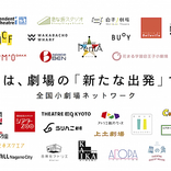 名古屋「ナビロフト」など全国小劇場の厳しい現況と、それを支える再開支援プロジェクト~再び、生の舞台が観られる日のために