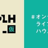 『#オンラインライブハウス_仮』が問う、アフターコロナのライブの意味と役割ーー発起人・柳井貢×Shangri-La店長・キイリョウタ対談