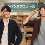 亀梨和也&山下智久、『野ブタ。をプロデュース』特別編にスペシャルコメント出演
