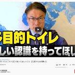 渡部建さんの不倫事件で注目も……乙武洋匡さん「多くの方に正しい認識を持っていただければ」多目的トイレについての動画を緊急投稿