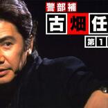 『古畑任三郎』リメイクの新キャストに期待! 堺雅人とアンジャ児嶋、木村拓哉と草なぎ剛など希望続々