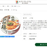 名店の味の再現度がスゴイカップ麺ランキングベスト5