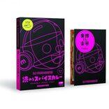 マルコメ君によるアーティスト活動「DJ MARUKOME」が『読めるスパイスカレー』を6月9日(ロックの日)に新発売!