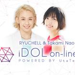 『りゅうちぇると高見奈央のiDOL on-line !』第8回のゲストはSUPER☆GiRLS!