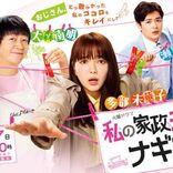 多部未華子主演『私の家政夫ナギサさん』初回放送7月7日に決定