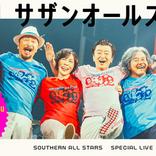サザン、デビュー42周年記念日に無観客ライブを配信!