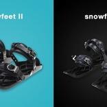 ゲレンデを自由自在に滑走!チェコ発のユニークなスノーギア「snowfeet 2/X」がキャンペーン開始!