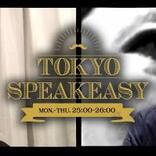 吉田照美×斉藤和義 深夜ラジオでの下ネタ、デビュー後の「やるMAN」出演を振り返る