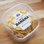 【成城石井】サクサク止まらない!塩バナナチップス