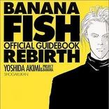 「BANANA FISH」色あせない名作!ぼくの魂はいつも君とともにある…