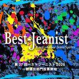 『ベストジーニスト2020』中間発表 男性部門1位は永瀬廉、女性は新木優子