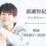 """廣瀬智紀が""""雨の日""""にしたいデートは?<『HERO~2020~』公開記念インタビュー>"""