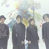 FLOWER FLOWER、7/25に配信ライブ【インコの気まぐれ】の第2回開催を発表