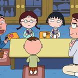 『ちびまる子ちゃん』新規作画・演出で「父ヒロシ、北海道へ行く」など「10週連続 さくらももこ脚本祭り」放送!