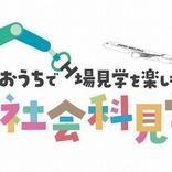 JALとキリンビバレッジ、「おうちで工場見学を楽しもう!!リモート社会科見学」を共同開催