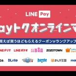 LINE Pay、最大1,000円オフクーポンがもらえる「買い物マラソン」キャンペーン