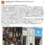 渋谷警察署デモに関して日本クルド文化協会が見解発表 「正当な理由があるとは言い難いデモ」