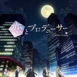 杉田智和、柿原徹也ら出演! 『恋とプロデューサー~ EVOL × LOVE』キャストや楽曲情報が明らかに♪