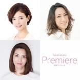朝海ひかる、水夏希、壮一帆出演で「宝塚プルミエール 『リモートでつなぐ歌企画第2弾』」を放送