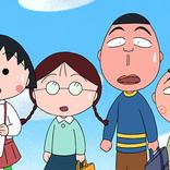『ちびまる子ちゃん』アニメ化30周年記念「10週連続さくらももこ脚本祭り」がスタート!