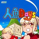 「人魚Days」レビュー:伝説の少女漫画家・竹本泉氏の新作ゲームがアプリで登場(本人コメントあり)