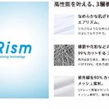ユニクロ「エアリズム マスク」 6月19日(金)から全店とオンラインストアで発売