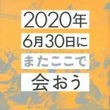 """故・瀧本哲史が2012年""""伝説の東大講義""""で発した「2020年6月30日にまたここで会おう」の言葉"""