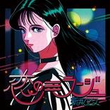新井ひとみ、ソロ初のオリジナル曲が8/8リリース 昭和VHS風に作られたティザームービーも公開
