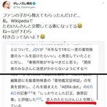ダレノガレ明美さん「私、Wikipediaでたむけんさんと交際してる事になってる」記述に疑問のツイート たむらけんじさん本人も反応
