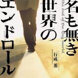 岩田剛典×新田真剣佑初共演、表と裏の社会でのし上がるバディを熱演