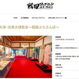 滋賀・大津「麒麟がくる」博覧会が再開。光秀ゆかりの新展示も