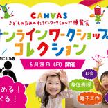 約100種のワークショップを親子で楽しもう! 「ワーコレ」6月28日にオンラインで開催