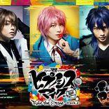 『ヒプノシスマイク』舞台化第2弾、8月公演詳細が発表に