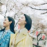 三吉彩花×阿部純子『Daughters』、苦く美しい場面写真解禁