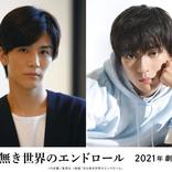 岩田剛典×新田真剣佑、初共演で幼なじみのバディに 映画『名も無き世界のエンドロール』2021年に公開へ