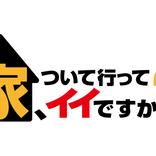 地蔵中毒・大谷皿屋敷の噂の住居、テレビ東京「家、ついて行ってイイですか?」で初公開