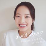 本田真凛 Instagram写真がコンピレーションアルバム『エガオのチカラ』ジャケット写真に起用
