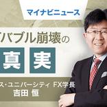 そうだったのか! FX大相場の真実 第78回 ITバブルで起こった円高と黒田「財務官」の苦闘