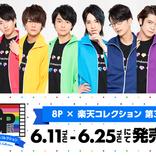 八代拓、榎木淳弥、千葉翔也らの男性声優企画「8P」オリジナルグッズ第3弾登場!