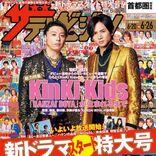 KinKi Kidsのルーツや音楽を紐解く、話題の新曲『KANZAI BOYA』誕生までを徹底特集