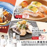 スシロー「匠の一皿」第11弾、本格麻婆麺などを期間限定販売