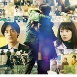 波瑠×成田凌、30年間のラブストーリーを3月だけで描く『弥生、三月』Blu-ray&DVD発売