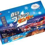 有楽製菓、「白いブラックサンダー 函館限定パッケージ」を発売