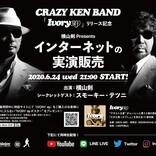 クレイジーケンバンド『横山剣 Presents インターネットの実演販売』生配信!
