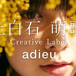 adieu(上白石萌歌)、MVや制作の模様をまとめた映像を公開