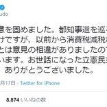 須藤元気参議院議員が立憲民主党離党をTwitterで発表 立憲民主くん「議員辞職しないと筋は通りませんよ」