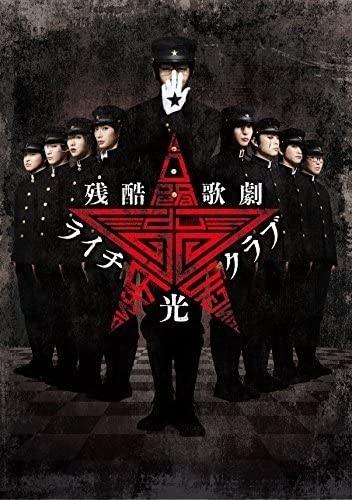 残酷歌劇『ライチ☆光クラブ』  (C)古屋兎丸/ライチ☆光クラブ プロジェクト 2015