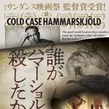 """""""冷戦期最大の謎のひとつ""""に迫る陰謀ドキュメンタリー『誰がハマーショルドを殺したか』予告"""