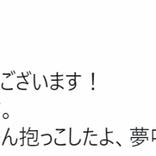 パンサー菅、過去の自分に「ゴマちゃん抱っこしたよ、夢叶ったね!」
